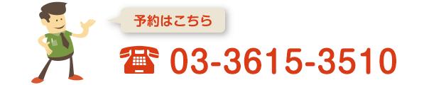 予約はこちら 022-303-0163