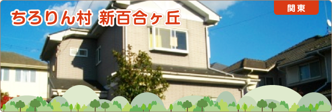 ちろりん村 新百合ヶ丘 関東