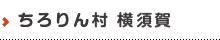ちろりん村 横須賀